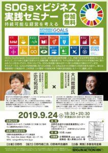 SDGsビジネス実践セミナーのチラシ