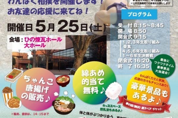 第7回わんぱく相撲日野場所チラシ