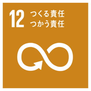 SDGsゴール12
