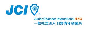一般社団法人 日野青年会議所 - 日野JC